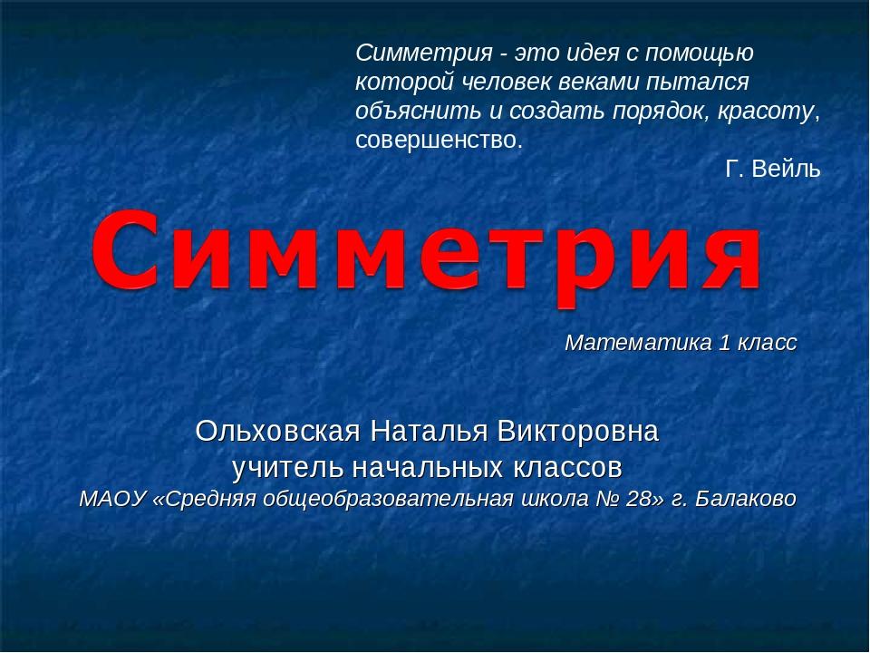 Математика 1 класс Ольховская Наталья Викторовна учитель начальных классов МА...