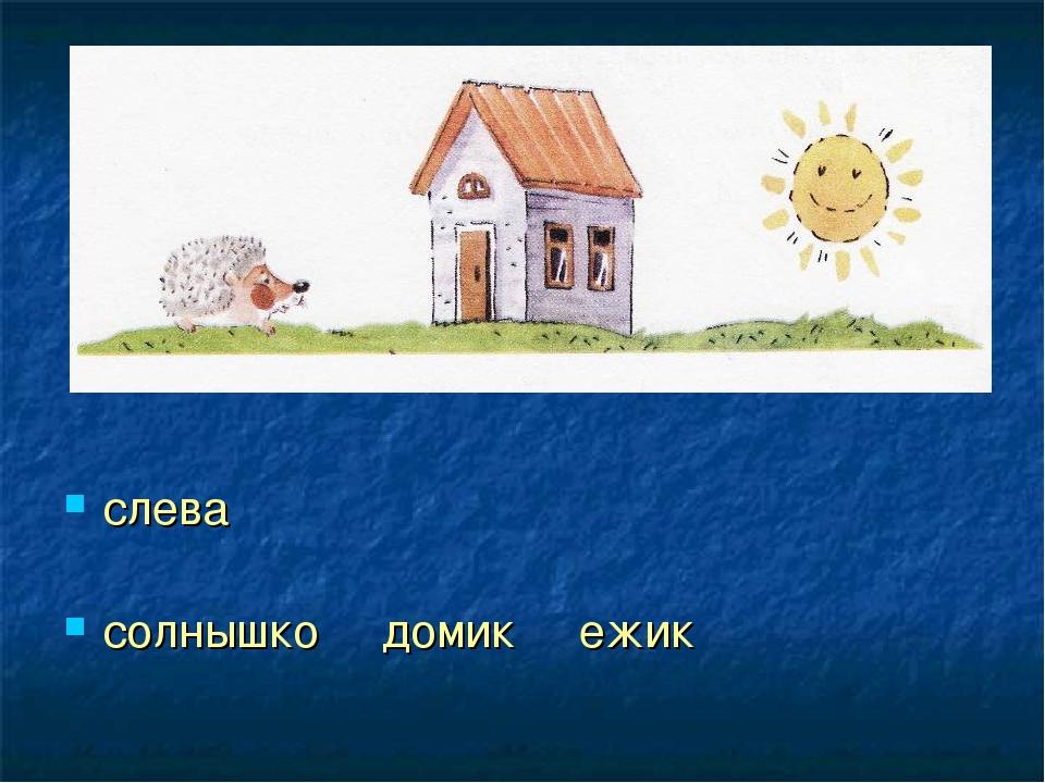 слева солнышко домик ежик