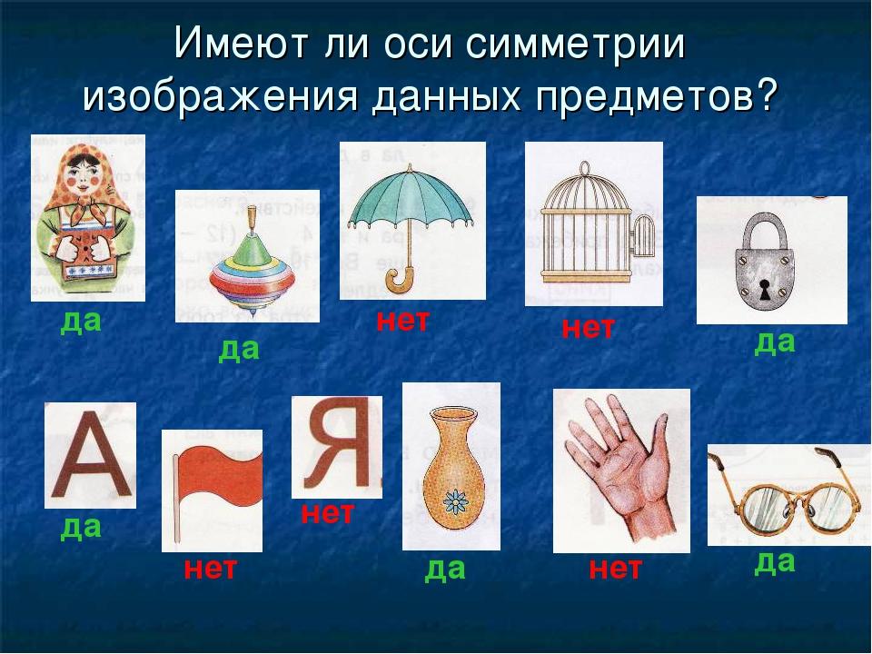 Имеют ли оси симметрии изображения данных предметов? да да нет нет да да нет...