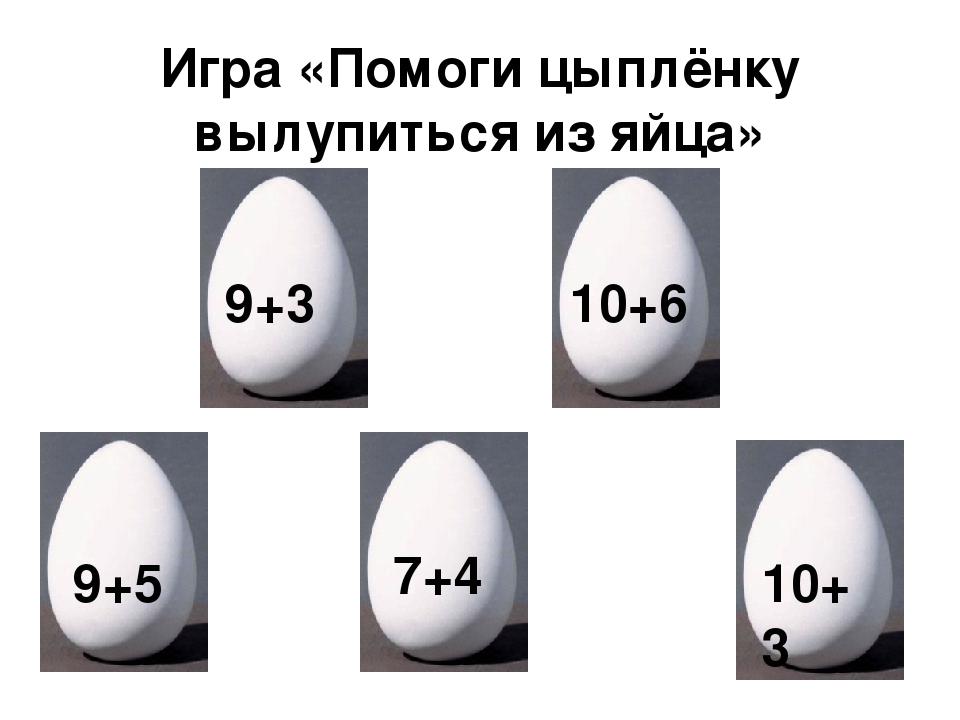 Игра «Помоги цыплёнку вылупиться из яйца» 9+3 10+6 9+5 7+4 10+3