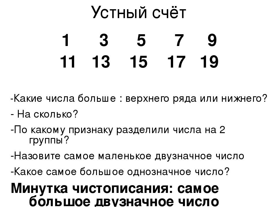 Устный счёт 1 3 5 7 9 11 13 15 17 19 -Какие числа больше : верхнего ряда или...