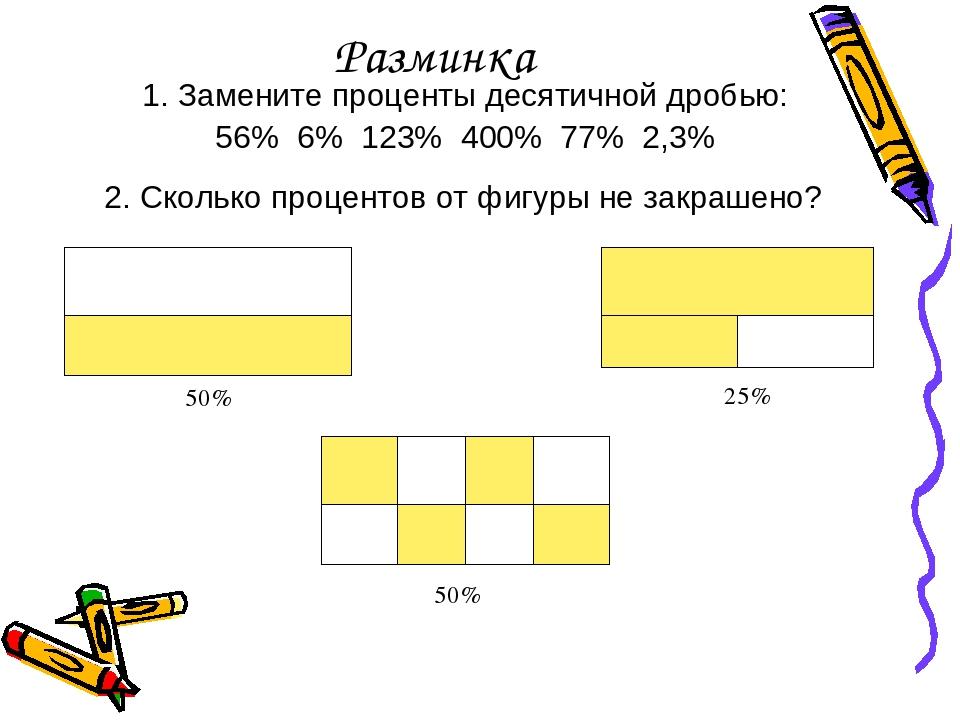 Разминка 1. Замените проценты десятичной дробью: 56% 6% 123% 400% 77% 2,3% 2....