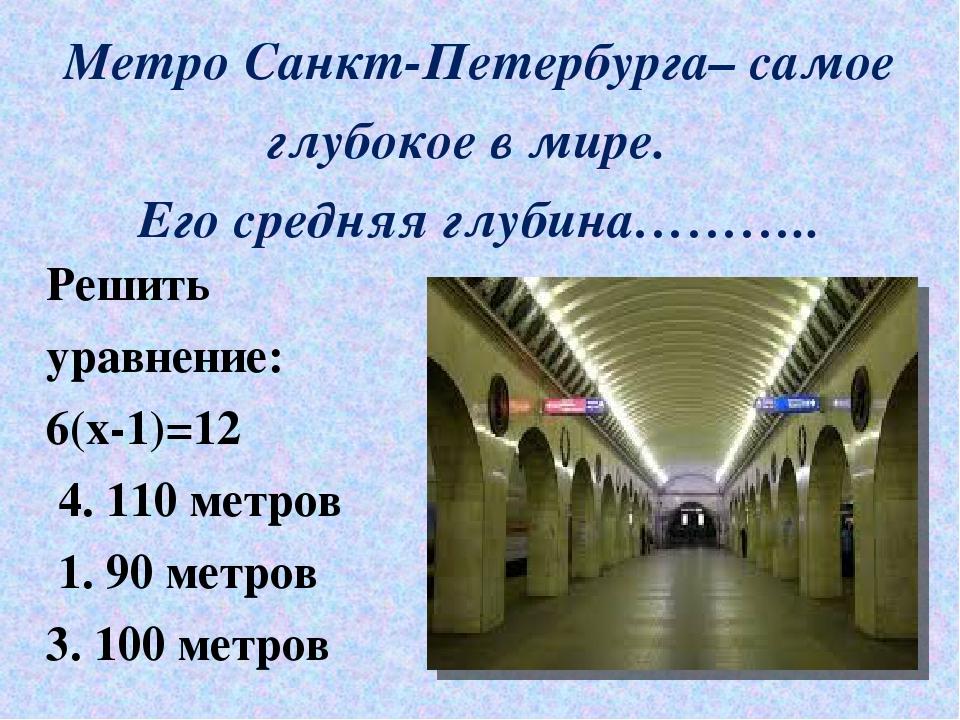 Метро Санкт-Петербурга– самое глубокое в мире. Его средняя глубина……….. Реши...