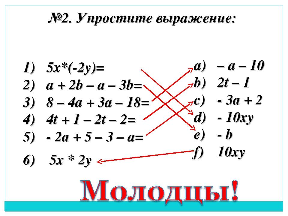 №2. Упростите выражение: 5х*(-2у)= а + 2b – a – 3b= 8 – 4a + 3a – 18= 4t + 1...