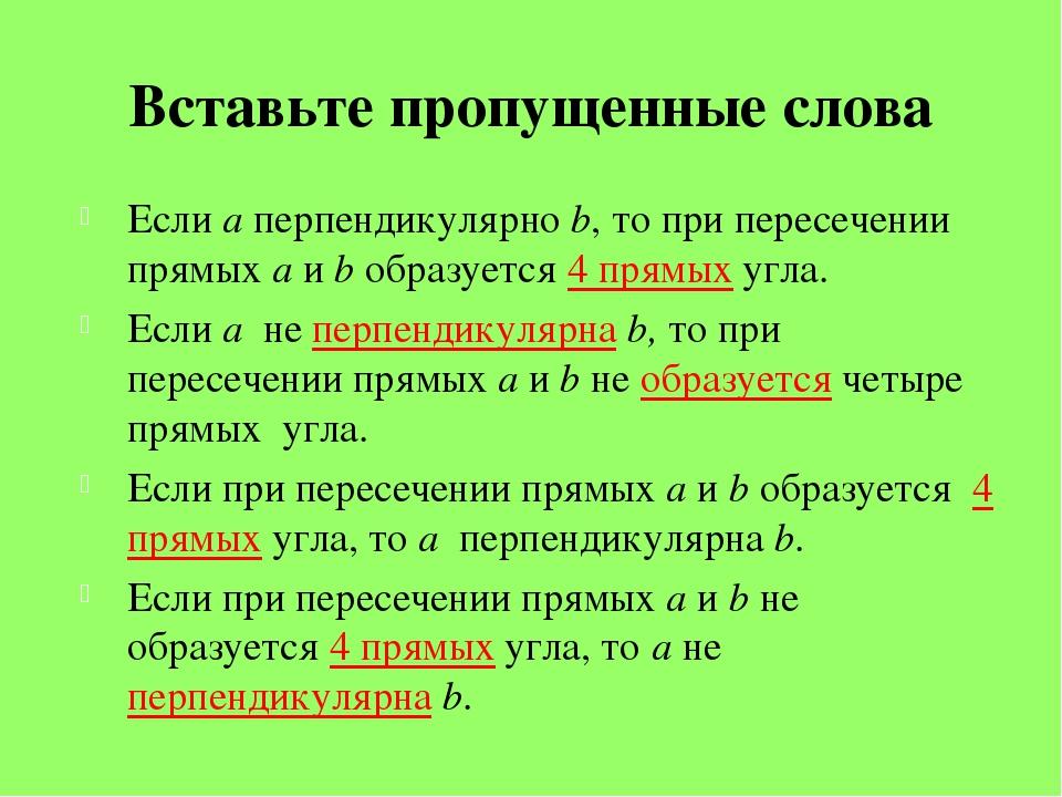 Вставьте пропущенные слова Если a перпендикулярно b, то при пересечении прямы...