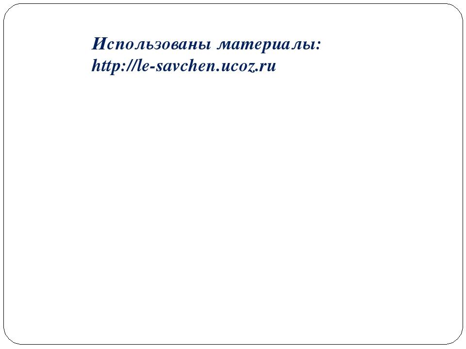 Использованы материалы: http://le-savchen.ucoz.ru