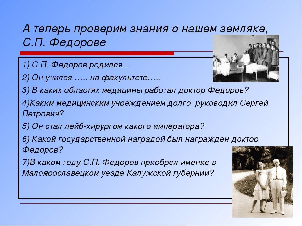 А теперь проверим знания о нашем земляке, С.П. Федорове