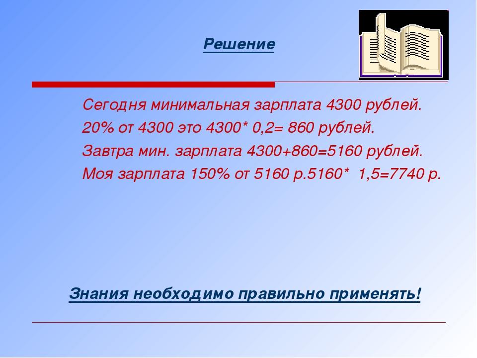 Решение Сегодня минимальная зарплата 4300 рублей. 20% от 4300 это 4300* 0,2=...