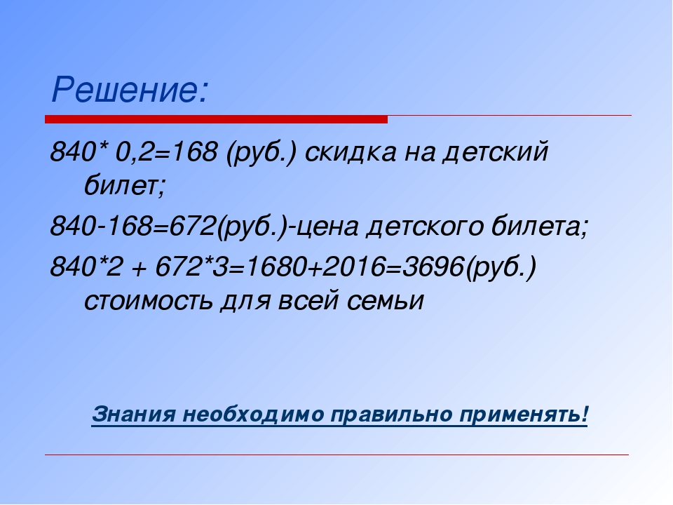 Решение: 840* 0,2=168 (руб.) скидка на детский билет; 840-168=672(руб.)-цена...