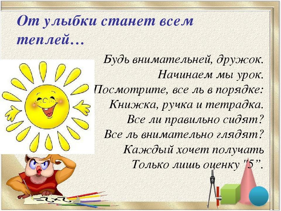 От улыбки станет всем теплей… Будь внимательней, дружок. Начинаем мы урок. По...