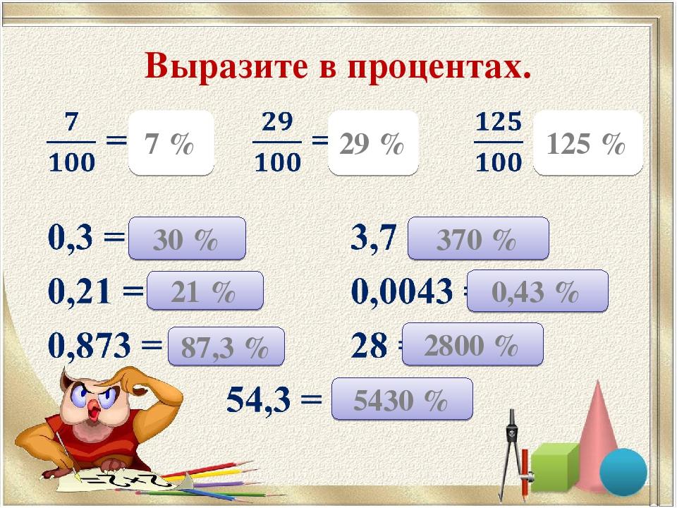 Выразите в процентах. 7 % 29 % 125 % 30 % 21 % 87,3 % 370 % 0,43 % 2800 % 5430 %