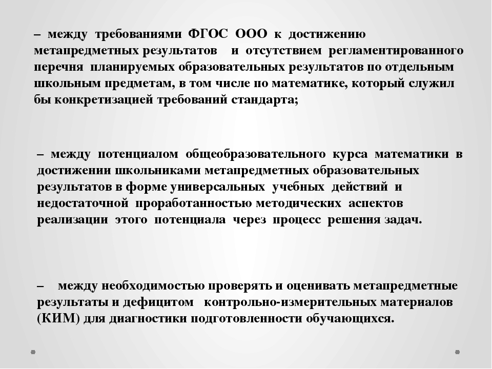– между требованиями ФГОС ООО к достижению метапредметных результатов и отсут...