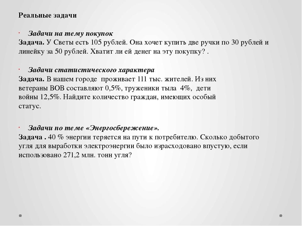 Реальные задачи  Задачи на тему покупок Задача. У Светы есть 105 рублей. Она...