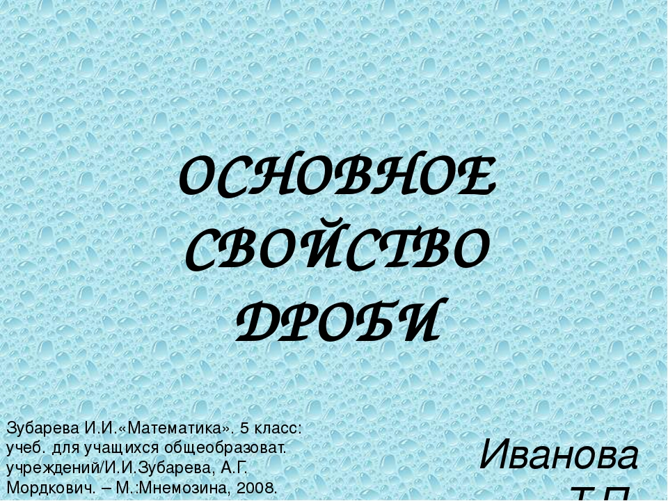 ОСНОВНОЕ СВОЙСТВО ДРОБИ Иванова Т.П. Зубарева И.И.«Математика». 5 класс: учеб...