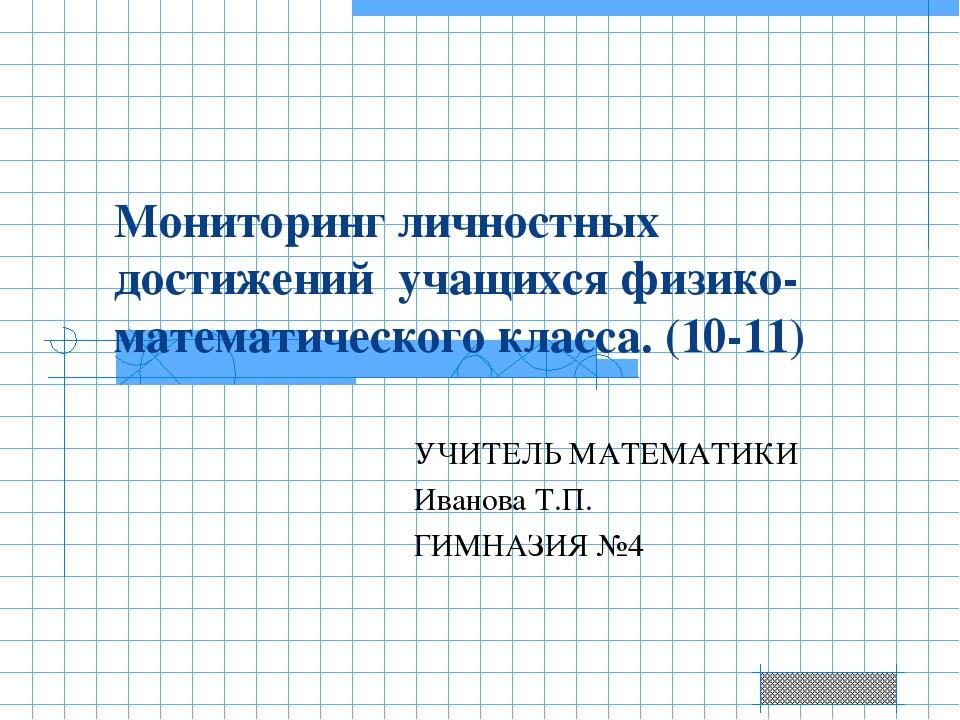 Мониторинг личностных достижений учащихся физико-математического класса. (10-...