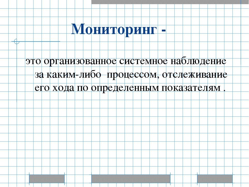 Мониторинг - это организованное системное наблюдение за каким-либо процессом,...