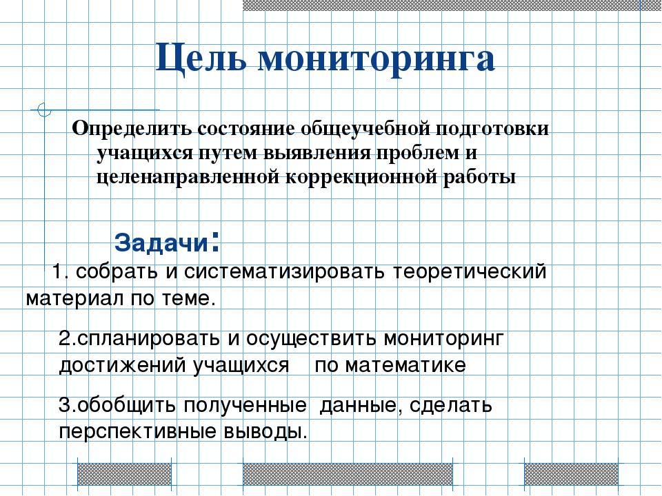 Цель мониторинга Определить состояние общеучебной подготовки учащихся путем в...