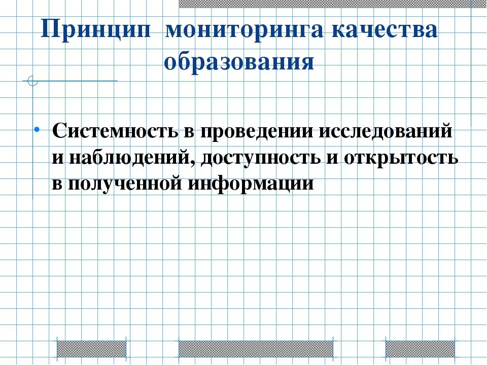 Принцип мониторинга качества образования Системность в проведении исследовани...