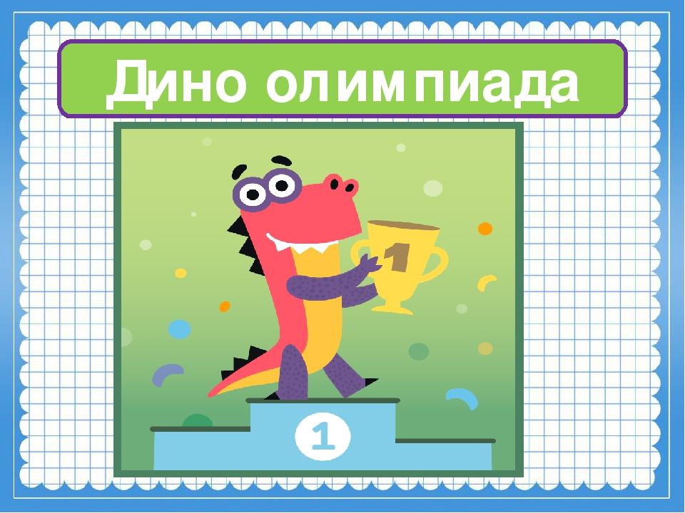 Дино олимпиада 1 место- 2 место- 3 место-
