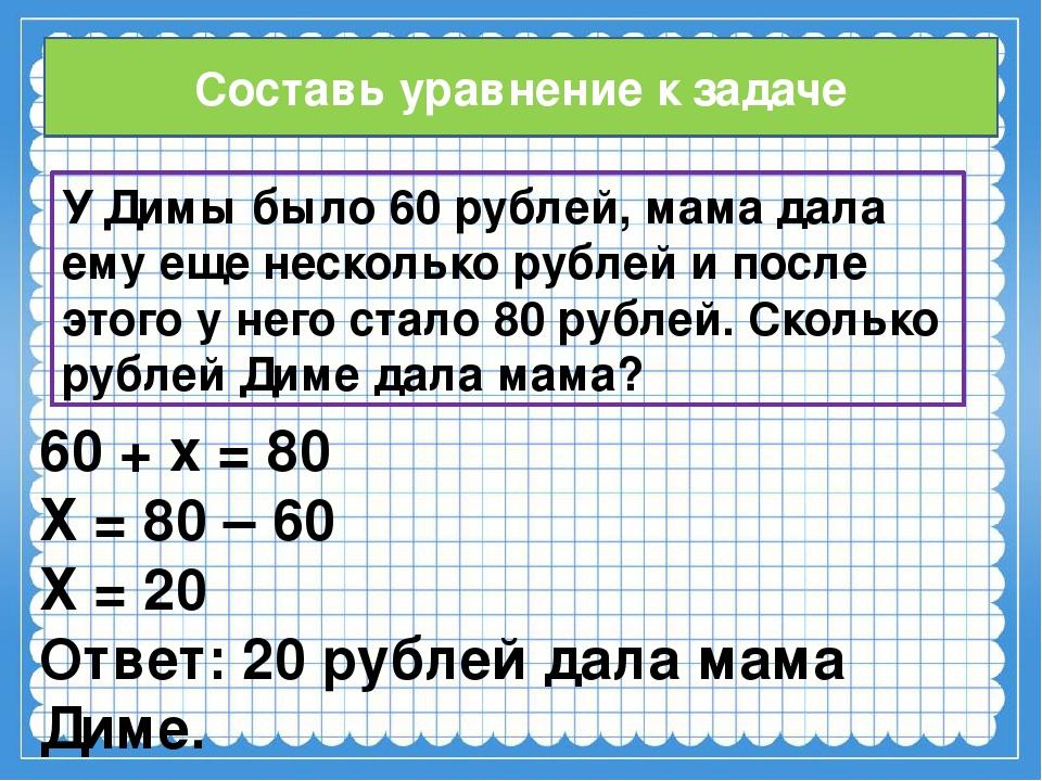 Составь уравнение к задаче У Димы было 60 рублей, мама дала ему еще несколько...