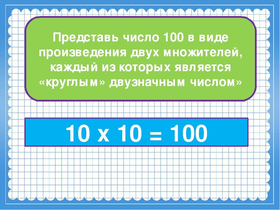 Представь число 100 в виде произведения двух множителей, каждый из которых яв...