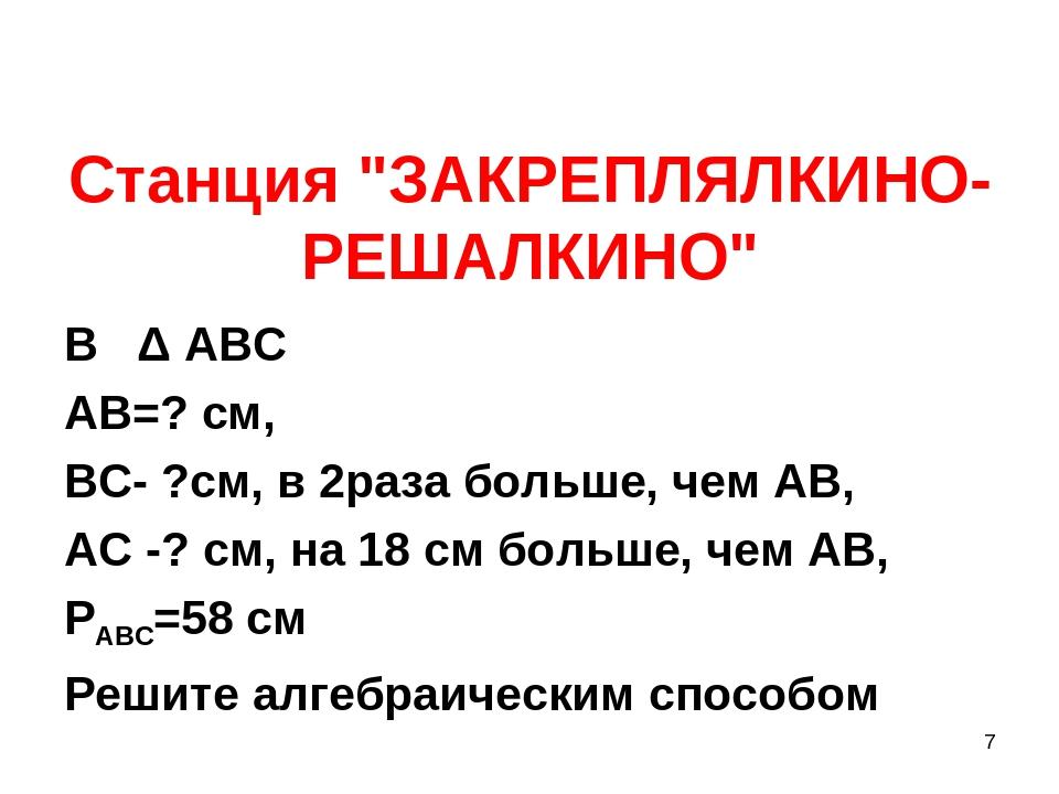"""Станция """"ЗАКРЕПЛЯЛКИНО-РЕШАЛКИНО"""" В Δ АВС АВ=? см, ВС- ?см, в 2раза больше, ч..."""