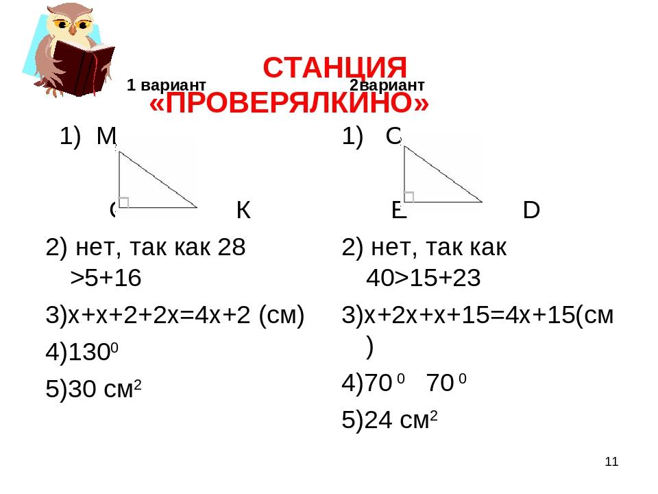 СТАНЦИЯ «ПРОВЕРЯЛКИНО» 1) М О К 2) нет, так как 28 >5+16 3)х+х+2+2х=4х+2 (см)...