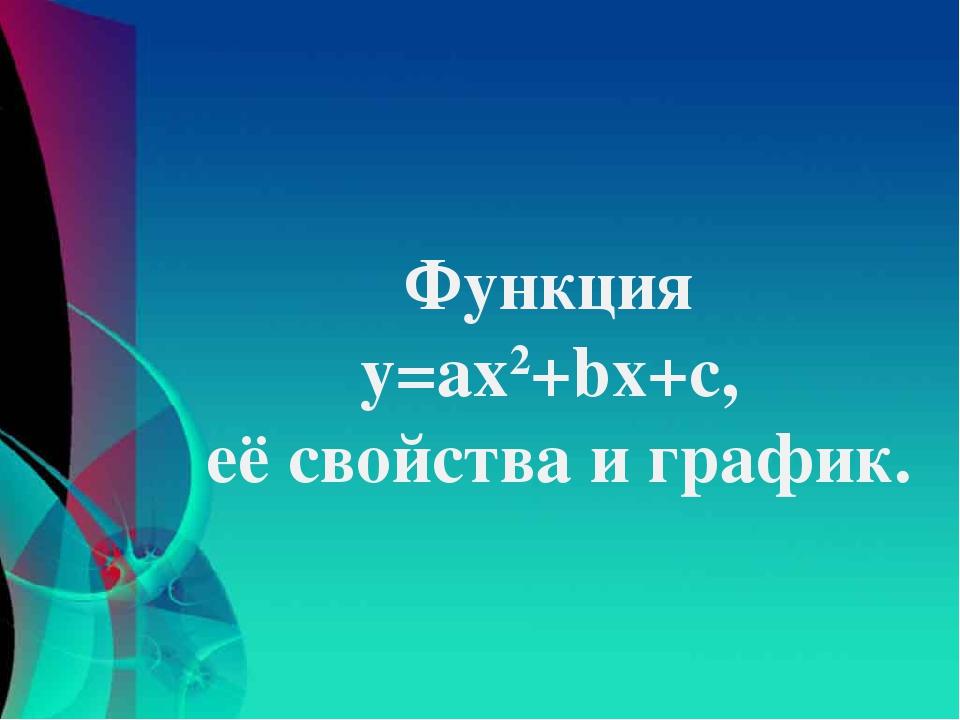 Функция у=ах2+bx+c, её свойства и график.