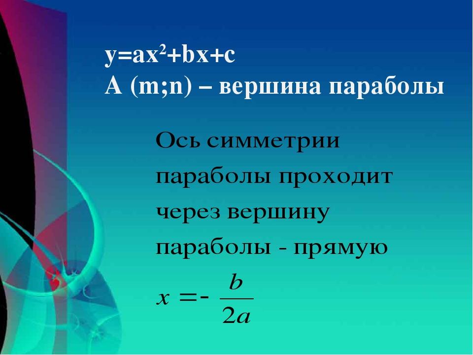 у=ах2+bx+c А (m;n) – вершина параболы