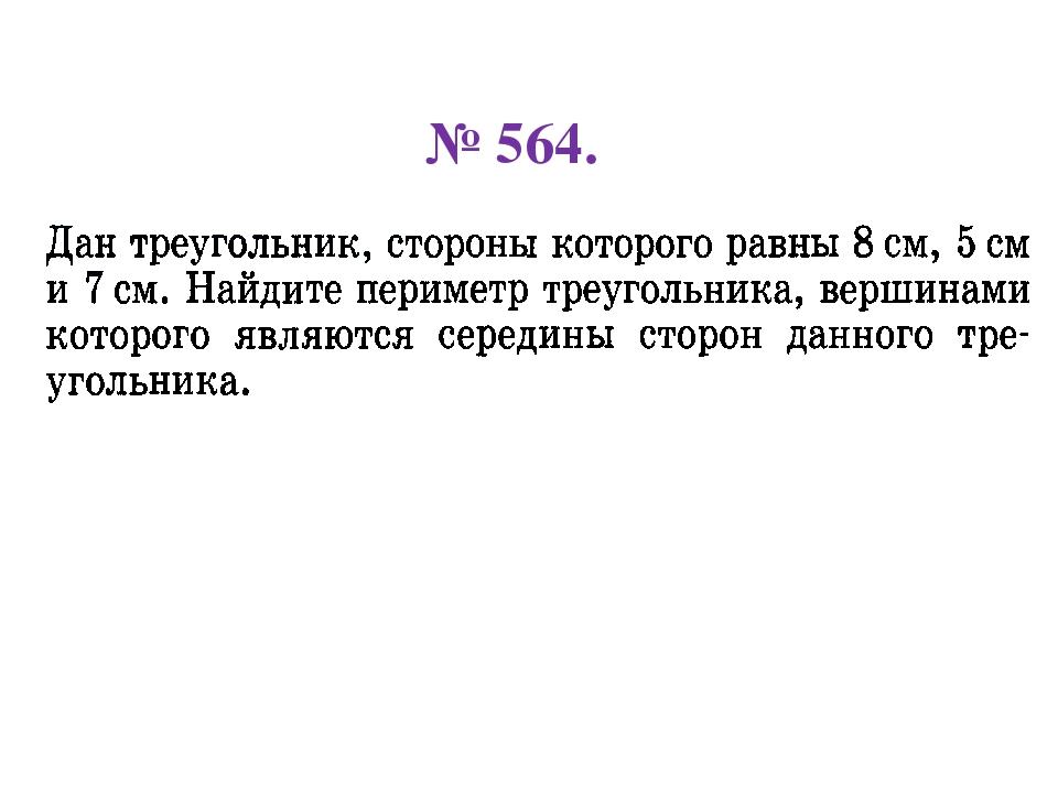 № 564.