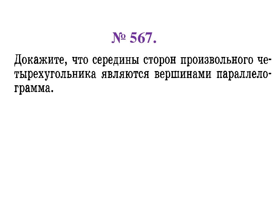 № 567.