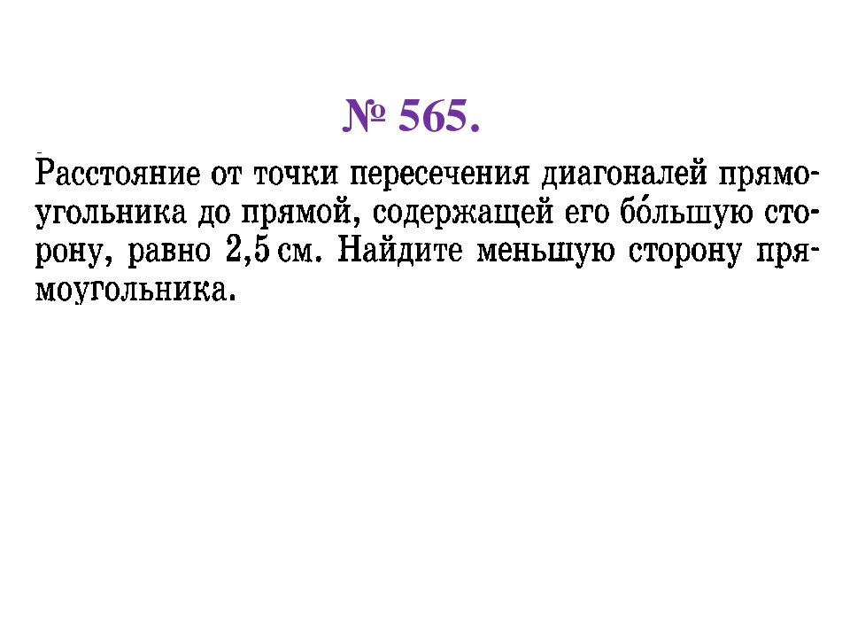 № 565.