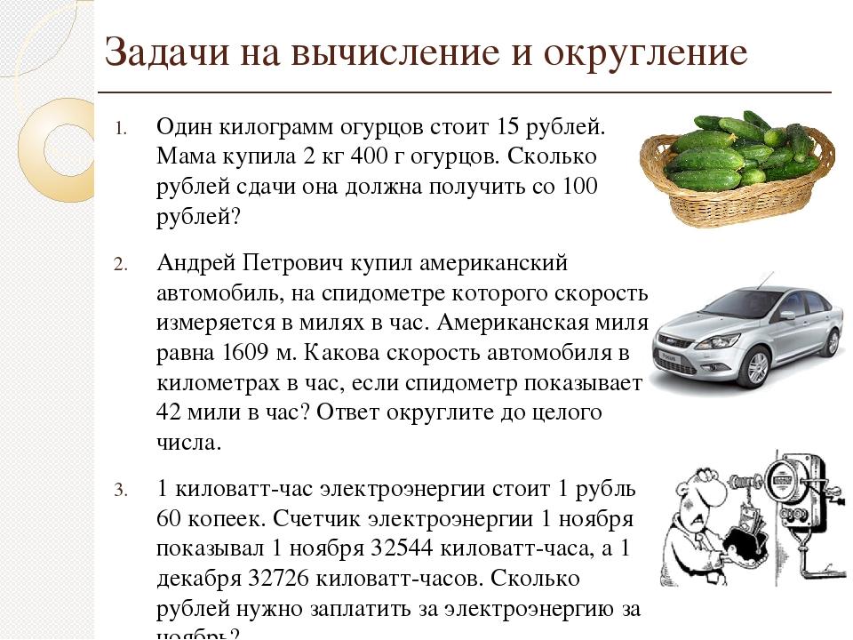 Один килограмм огурцов стоит 15 рублей. Мама купила 2 кг 400 г огурцов. Сколь...