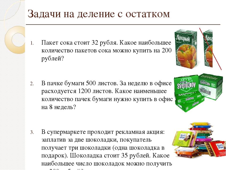 Пакет сока стоит 32 рубля. Какое наибольшее количество пакетов сока можно куп...