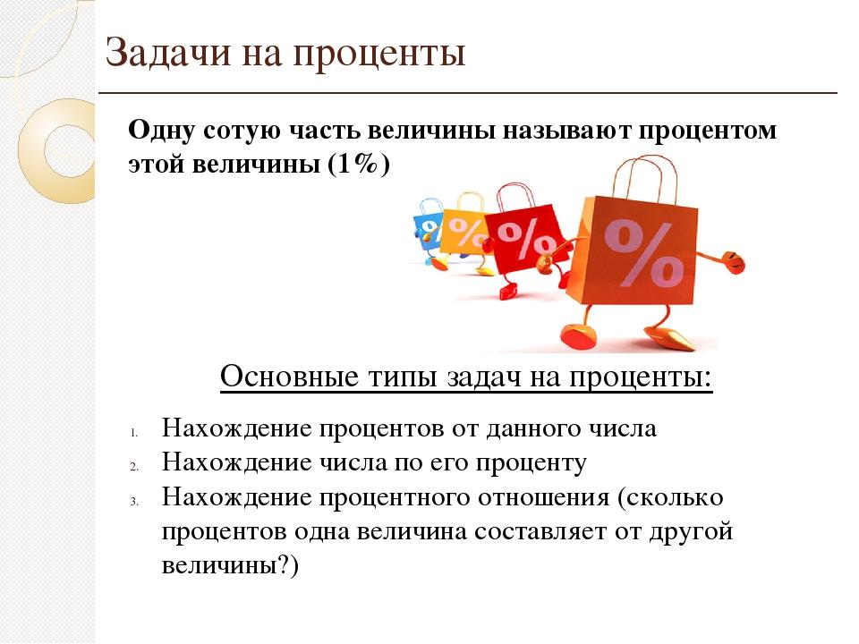 Одну сотую часть величины называют процентом этой величины (1%) Задачи на про...