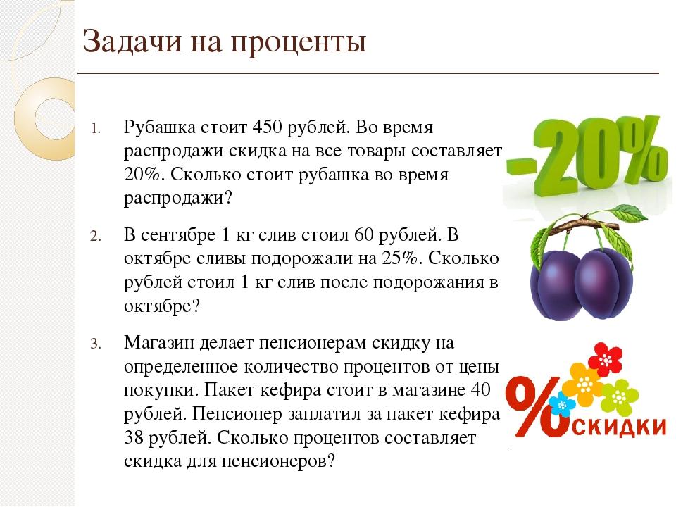 Рубашка стоит 450 рублей. Во время распродажи скидка на все товары составляет...