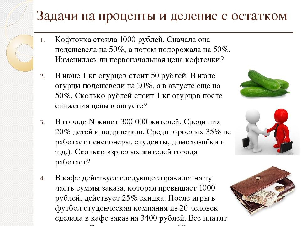 Кофточка стоила 1000 рублей. Сначала она подешевела на 50%, а потом подорожал...
