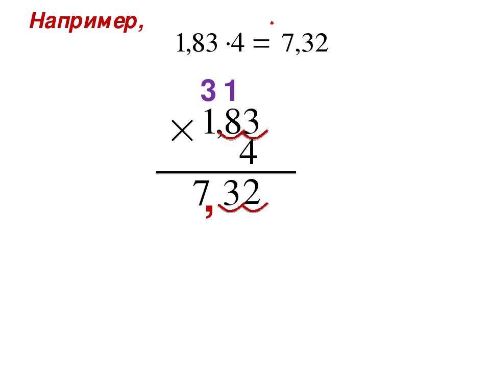 Например, 1 3 ,