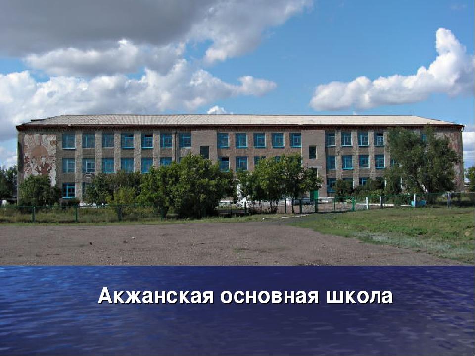 Акжанская основная школа