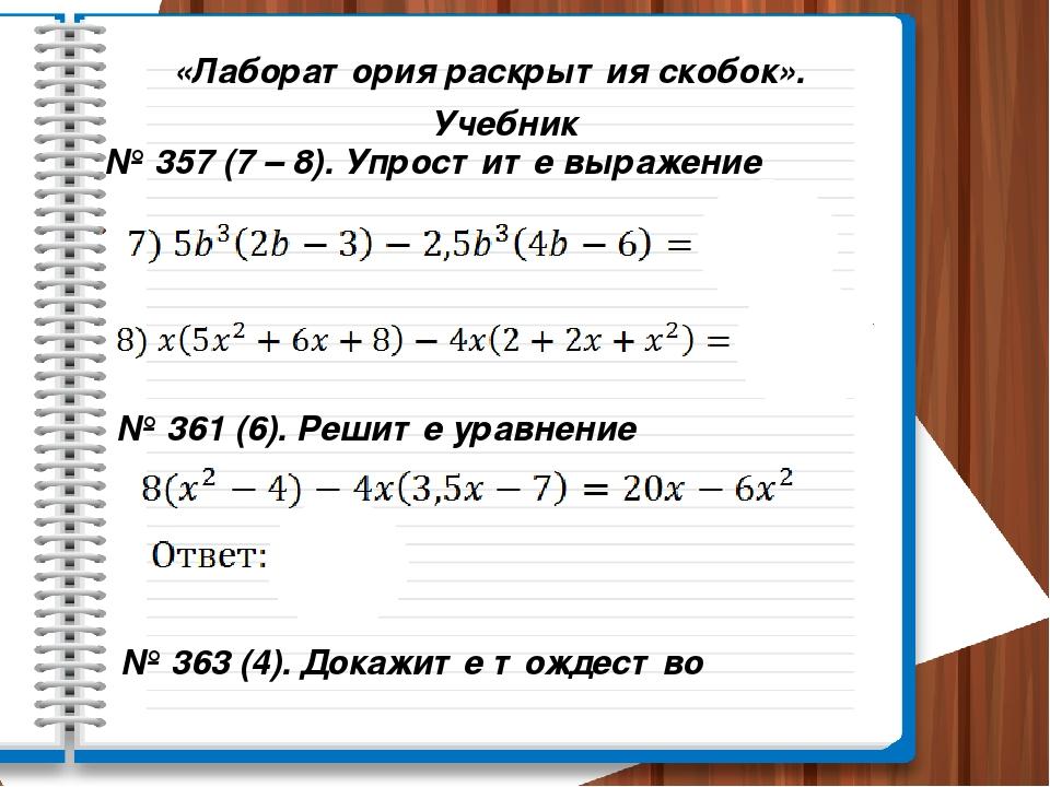 «Лаборатория раскрытия скобок». Учебник № 357 (7 – 8). Упростите выражение №...