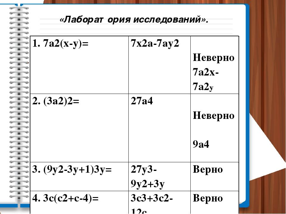 «Лаборатория исследований». 1. 7а2(х-у)= 7х2а-7ау2 Неверно 7a2x-7a2y 2. (3а2)...