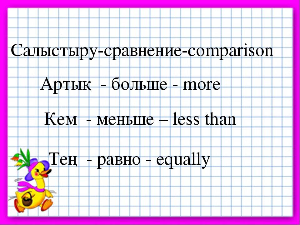 Артық - больше - more Кем - меньше – less than Тең - равно - equally Салыстыр...