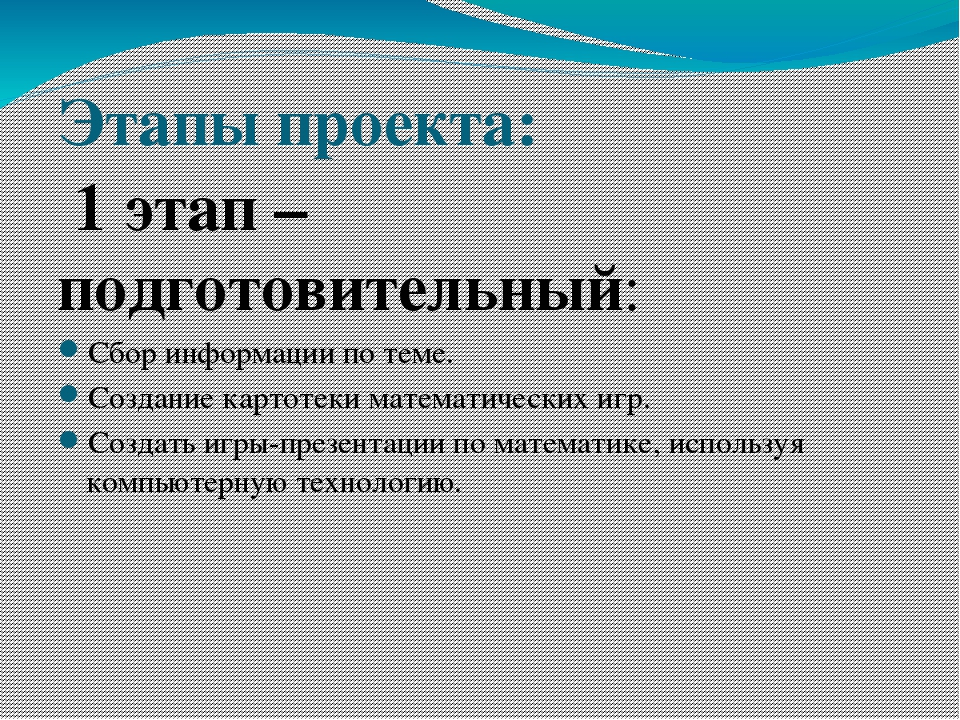 Этапы проекта: 1 этап – подготовительный: Сбор информации по теме. Создание к...