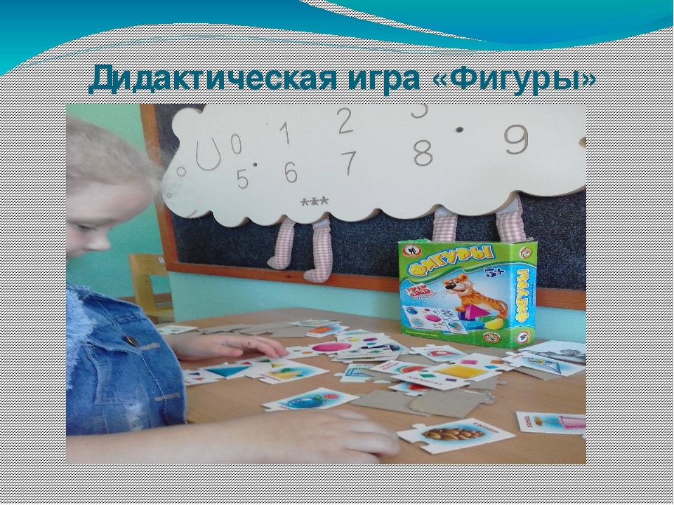 Дидактическая игра «Фигуры»