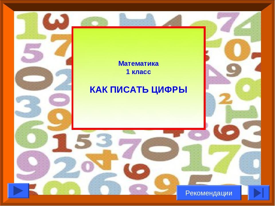 Математика 1 класс КАК ПИСАТЬ ЦИФРЫ Рекомендации
