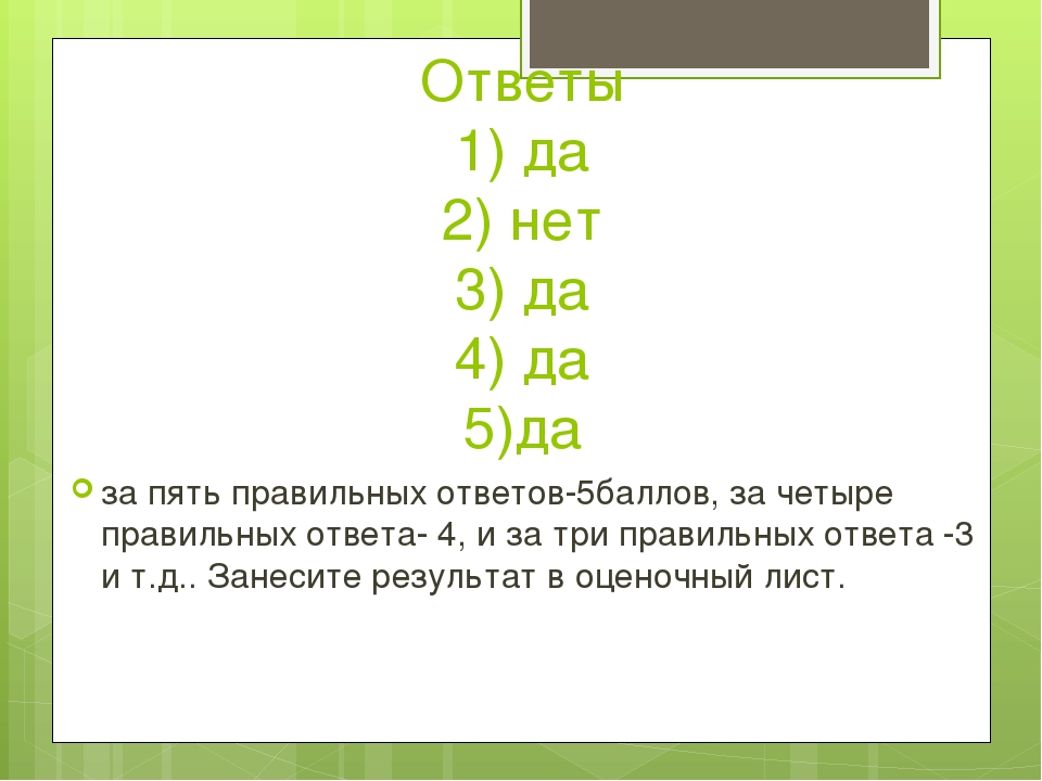 Ответы 1) да 2) нет 3) да 4) да 5)да за пять правильных ответов-5баллов, за ч...