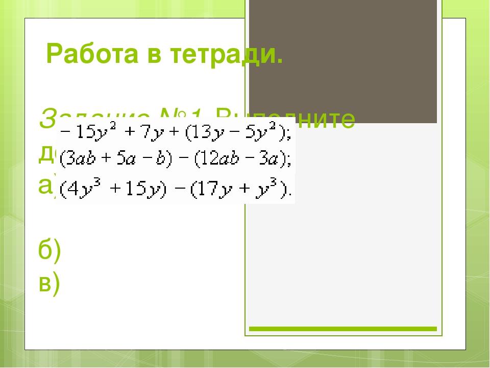Работа в тетради. Задание №1. Выполните действия: а) б) в)