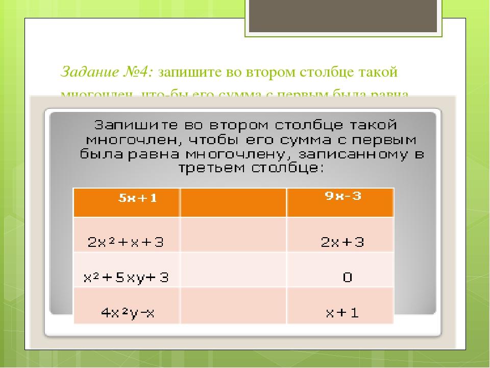 Задание №4: запишите во втором столбце такой многочлен, чтобы его сумма с пе...