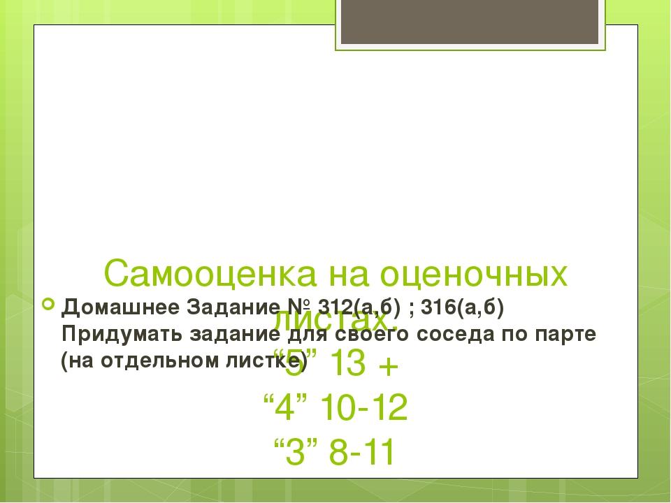 """Самооценка на оценочных листах. """"5"""" 13 + """"4"""" 10-12 """"3"""" 8-11 Домашнее Задание..."""
