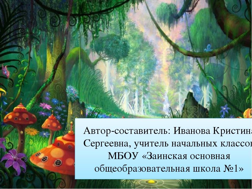 Автор-составитель: Иванова Кристина Сергеевна, учитель начальных классов МБОУ...